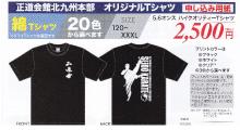 オリジナルTシャツ販売